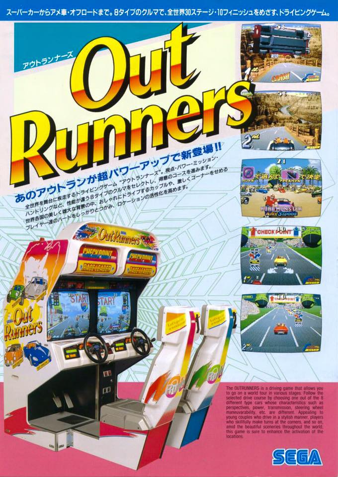 Out Runners (7)